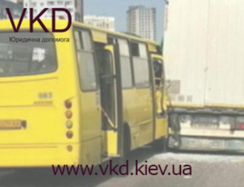 ДТП за участю маршрутного таксі (для пасажирів)
