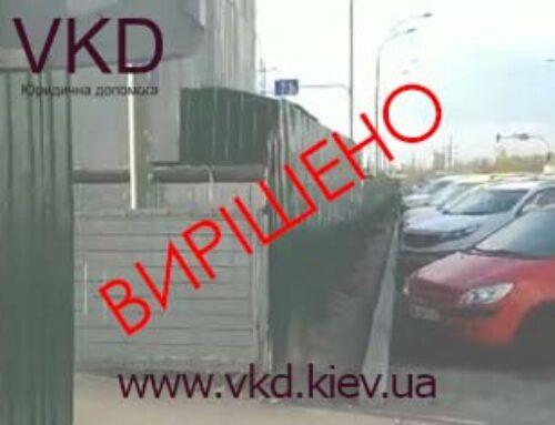 Самозахоплення тротуару. Паркувальний майданчик: м.Київ вул.Здолбунівська,15 з заїздом зі сторони вул.Драгоманова