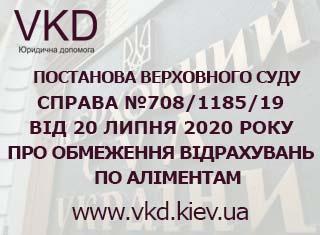 vkd.kiev.ua - Постанова Верховного Суду України – Справа № 708/1185/19 ( провадження N 61-316св20 )