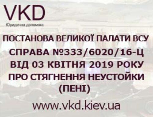 Велика Палата Верховного Суду України – Справа № 333/6020/16-ц ( провадження N 14-616цс18 ) від 03 квітня 2019 року – ПРО СТЯГНЕННЯ НЕУСТОЙКИ (ПЕНІ) ПО АЛІМЕНТАМ