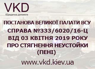 vkd.kiev.ua - Постанова великої палати справа N 333/6020/16-ц від 03 квітня 2019 року про стягнення неустойки (пені)