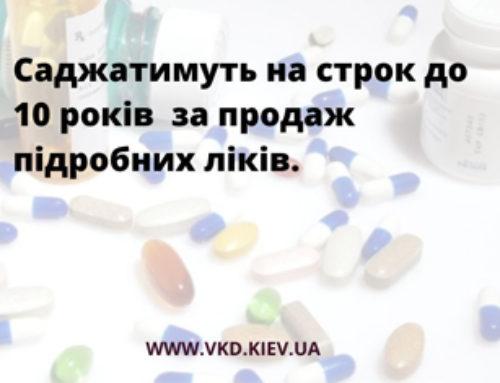 Саджатимуть на строк до 10 років за продаж підроблених ліків