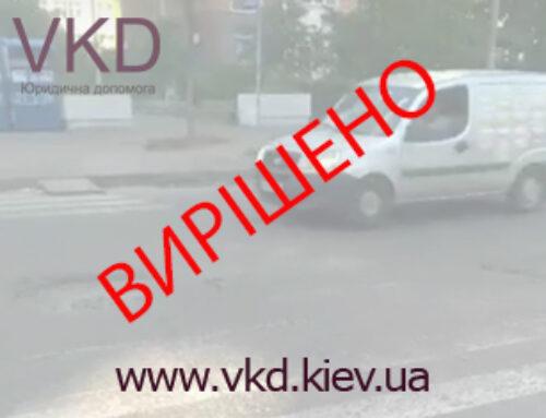 Скарга мешканця на пошкоджену дорогу навпроти будинку по вул.Драгоманова, 2 (Ашан), м.Київ, Дарницький р-н