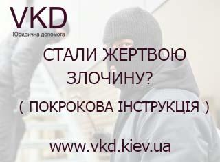 vkd.kiev.ua - Стали жертвою злочину