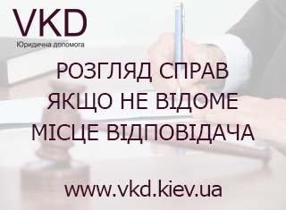 vkd.kiev.ua - Як розглядаються справи якщо не відоме місце проживання чи роботи Відповідача