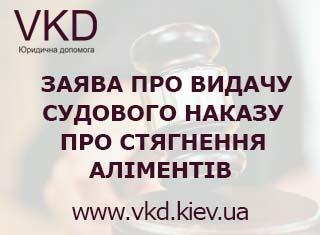 vkd.kiev.ua - Заява про видачу судового наказу про стягнення аліментів