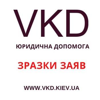 vkd.kiev.ua - Зразок позовної заяви про стягнення аліментів на дитину