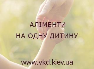vkd.kiev.ua - Аліменти на одну дитину