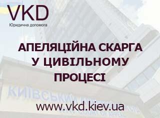 vkd.kiev.ua - Апеляційна скарга це
