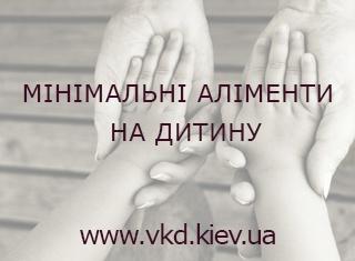 vkd.kiev.ua - Мінімальні аліменти
