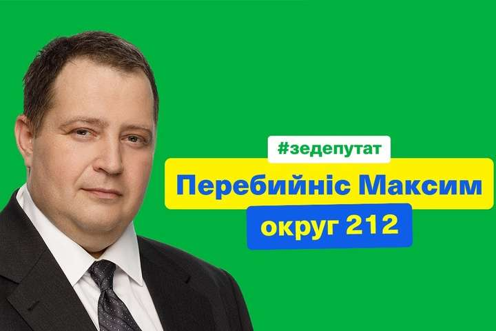 vkd.kiev.ua - депутат ВР України по 212 округу Максим Перебийніс
