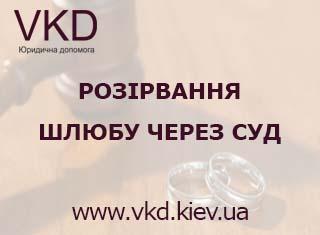 vkd.kiev.ua - Розірвання шлюбу через суд в Україні