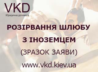 vkd.kiev.ua - Розірвання шлюбу з іноземцем
