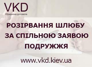 vkd.kiev.ua - ЗАЯВА про розірвання шлюбу за заявою подружжя яке має дітей