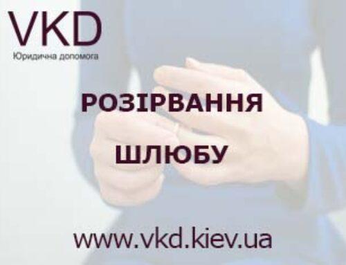 Розірвання шлюбу в Україні