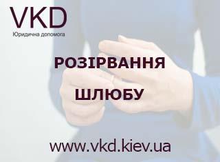 vkd.kiev.ua - Розірвання шлюбу в Україні