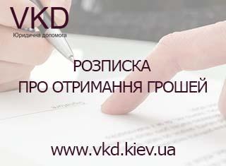 vkd.kiev.ua - Розписка про отримання коштів