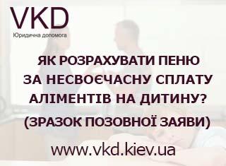 vkd.kiev.ua - Як розрахувати Пеню (неустойку) за несвоєчасну сплату аліментів на дитину?