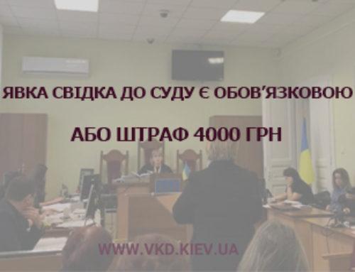 Суд: явка свідка до суду є обов'язковою, у випадку неявки – штраф 4000 грн