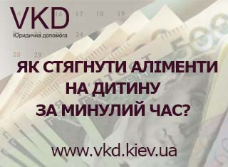 vkd.kiev.ua - Як відбувається стягнення аліментів за минулий час?