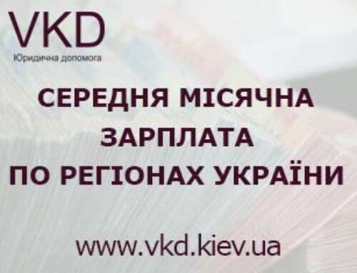 Середня місячна зарплата по регіонах України (грн)