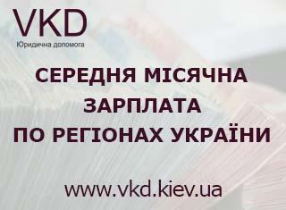 vkd.kiev.ua - Середня місячна зарплата по регіонах україни (грн)