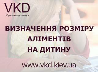 vkd.kiev.ua - Визначення розміру аліментів на дитину